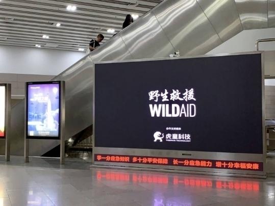 野生救援联合虎童科技地铁大屏媒体,呼吁拯救濒危野生动物