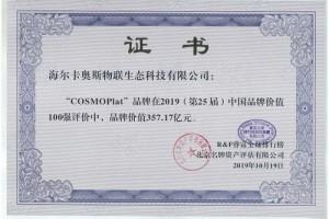 357.17亿元COSMOPlat挺进中国品牌价值百强行