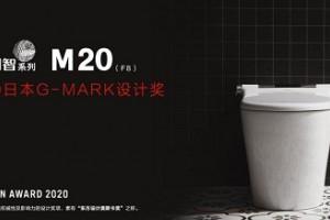 意式设计赋能艺术生活 法恩莎斩获日本G-MARK设计奖