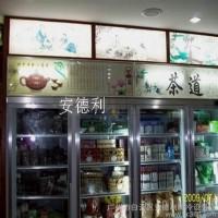供应清远小型冰冻冷柜  开放式冰柜 饮料柜 饮料冰柜 安德利定做展柜  超市冷柜