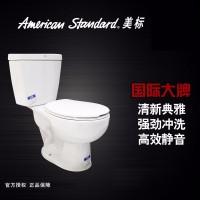 美标卫浴洁具 CP-2775 新埃高6升虹吸式分体马桶坐便器