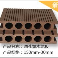 木塑材料地板厂家塑木量大价低