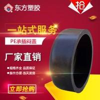 PE承插式管帽自来水饮用水管管材管件配件热熔堵头堵盖管闷头闷盖