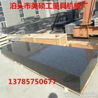 美硕00级大理石平台 检验测量平板 大理石机械构件