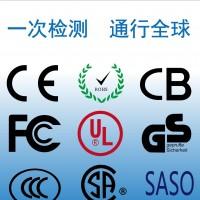 gsm防盗报警ce认证检测公司 外贸出口ce fcc rohs 检测认证公司