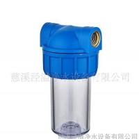 供应厂家长期直销净水器透明滤瓶、底座可选弯头 透明滤瓶