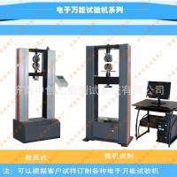 复合材料管件的拉伸试验方法及检测设备  管材万能力学试验机